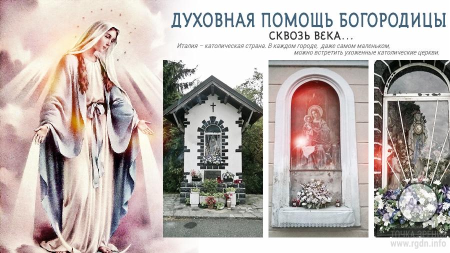 Духовная помощь Богородицы сквозь века... Santa Maria аlla Fontana.