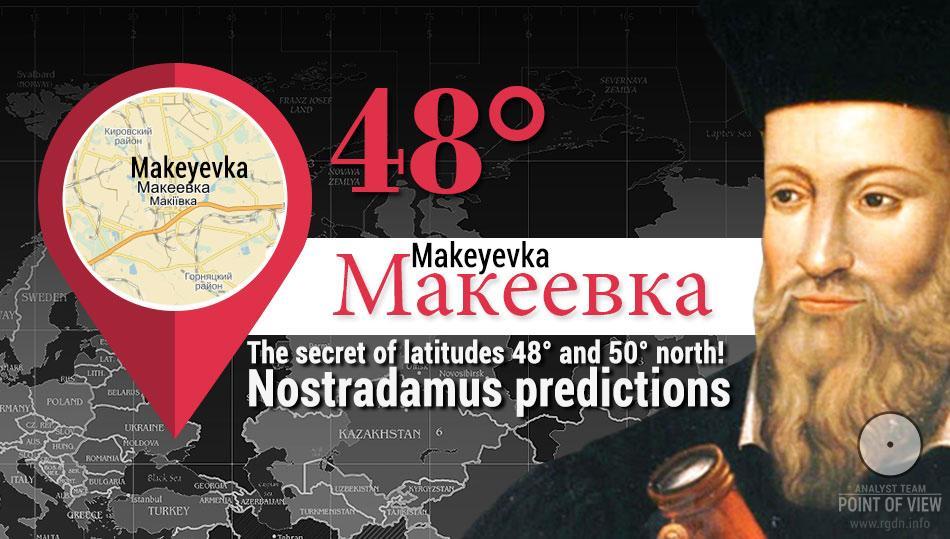 The secret of latitudes 48° and 50° north! Nostradamus predictions
