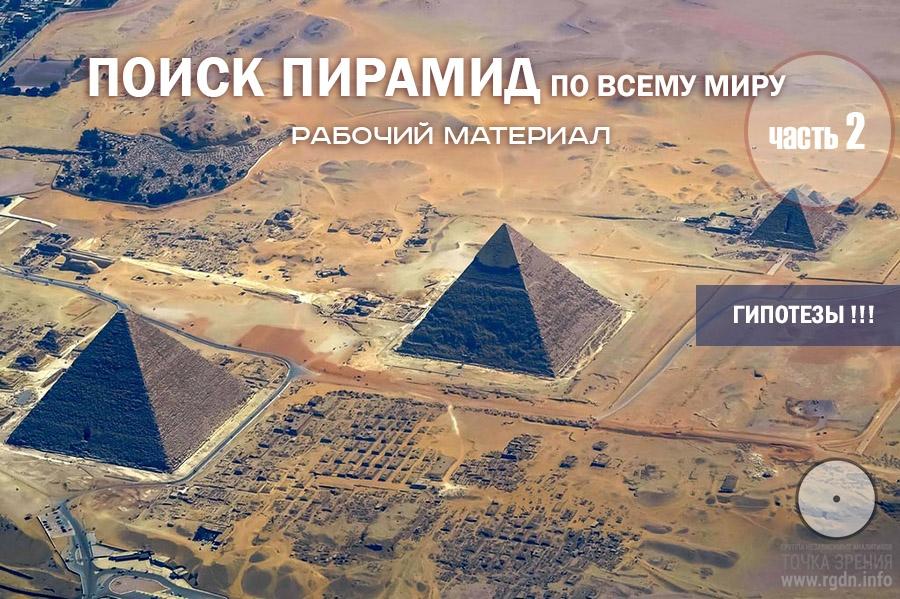 Мир пирамид