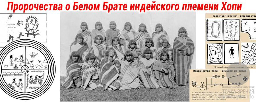 Пророчества индейского племени Хопи о Белом Брате.