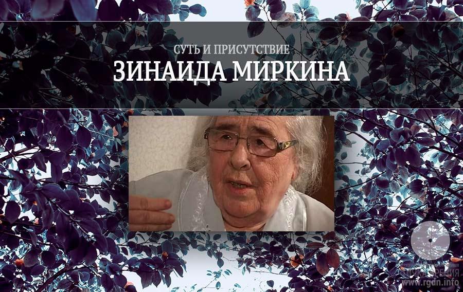 Суть и присутствие. Зинаида Миркина. Интереснейшая беседа о сути пути к Богу.