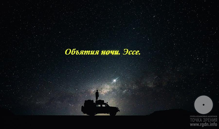 Автор - П.Ч. (Россия)