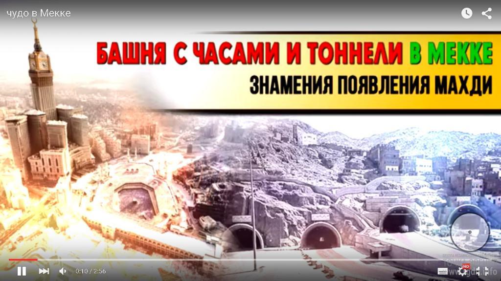 Башня с часами и тоннели в Мекке. Знамения появления Имама Махди.