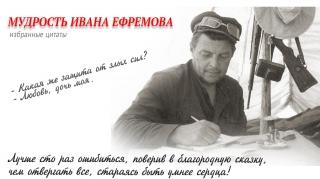 Мудрость Ивана Ефремова, оставленная в наследие потомкам.
