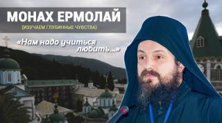 Афонский монах Ермолай о любви.