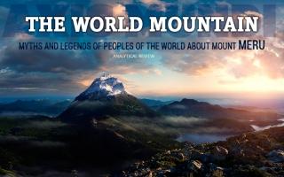 Мировая гора. В мифах и легандах мира.
