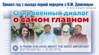 Прошел год с выхода первой передачи с Даниловым И.М. Мои наблюдения.