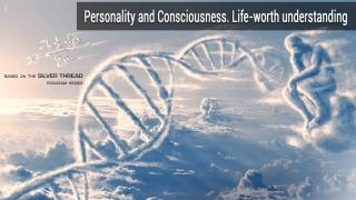 Личность и Сознание. Понимание ценою в жизнь.