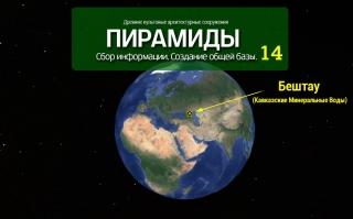Пирамиды мира. Часть 14: Бештау, Кавказские Минеральные Воды.