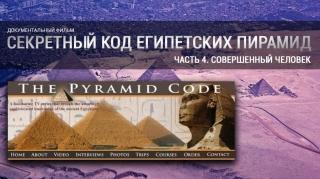 Секретный код египетских пирамид. Часть 4. Совершенный человек .