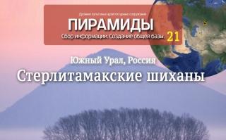 Пирамиды мира. Часть 21: Стерлитамакские шиханы, Россия, Урал.