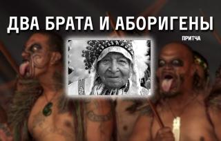 Аборигены.