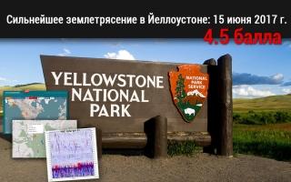 Сильнейшее землетрясение в Йеллоустонском парке: 15 июня — 4.5 балла.