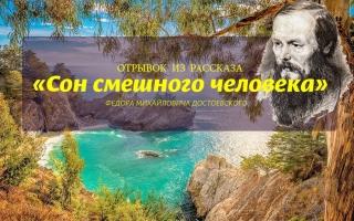 Отрывок из рассказа «Сон смешного человека» Федора Михайловича Достоевского.