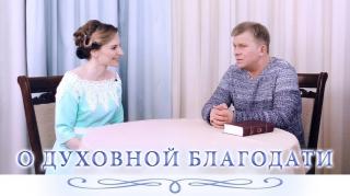 О духовной Благодати. Беседа с И.М.Даниловым.