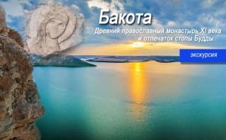 Бакота. Древний православный монастырь XI века.