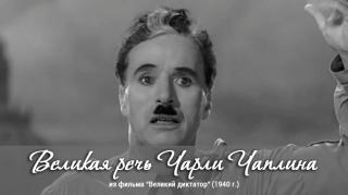 Пламенная речь Чарли Чаплина из фильма