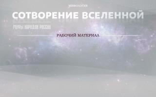 Сотворение вселенной. Мифы народов России.