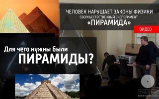 Для чего нужны были пирамиды? Сверхъестественный эксперимент «ПИРАМИДА»