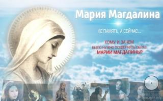 Мария Магдалина. Не память, а сейчас.