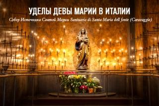 Уделы Девы Марии в Италии, Собор Источника Святой Девы Марии Santuario di Santa Maria dell fonte(Caravaggio).