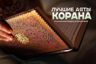 Лучшие аяты Корана  (поэтический перевод Прохоровой В.)