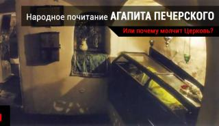 Народная популярность святого Агапита Печерского. Почему молчит церковь?
