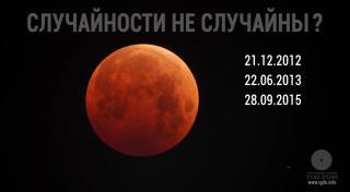 Полное лунное затмение 28.09.2015 и выход передачи