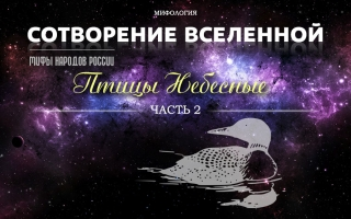 Сотворение вселенной. Часть II. Птицы небесные.