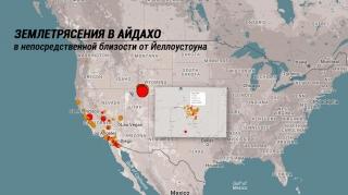 Мощные землетрясения в штате Айдахо, близ Йеллоустоуна.