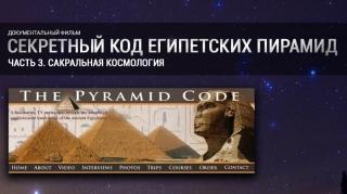Секретный код египетских пирамид. Часть 3. Сакральная космология.