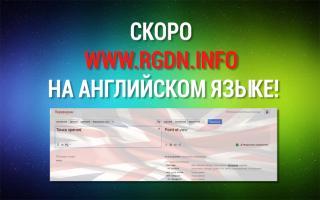 Скоро www.rgdn.info - на английском языке!