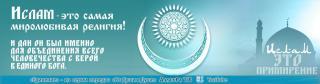 Ислам – самая миролюбивая религия!