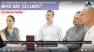 XXX. Передача о гелиарах.