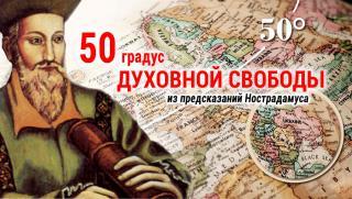 50-ый градус духовной Свободы! Предсказание Ностардамуса.