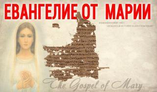 Евангелие от Марии.