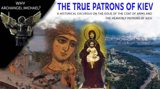 Исторический экскурс в суть вопроса о гербе Киева и об истинных его покровителях.