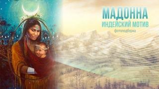 Мадонна. Индейский мотив.
