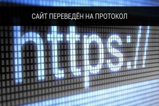 Сайт переведен на протокол HTTPS.