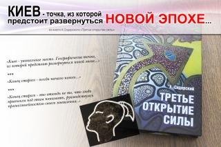 Киев - точка, из которой предстаит развернуться новой эпохе. (из книги А. Сидерского