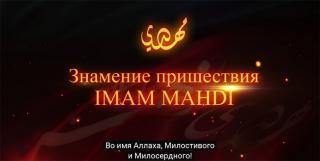 Знамения прихода Имама Махди! Документальный фильм.