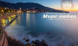 Море Любви.