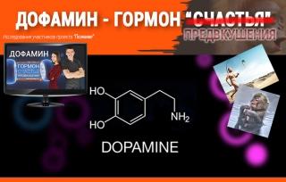 Дофамин - гормон