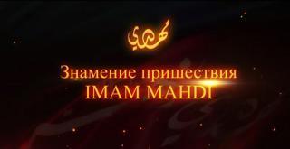 О приходе Имама Махди. (IMAM MAHDI)