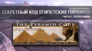 Секретный код египетских пирамид. Часть 1. Полоса.
