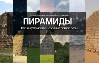 Пирамиды. Сбор информации. Создание общей базы.