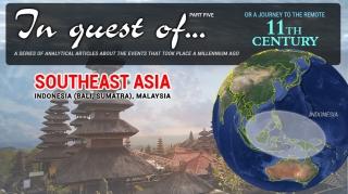 В поисках... XI век. Индонезия. Часть пятая.