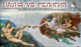 Наука vs религия.