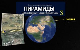 Пирамиды мира. Часть 3: Босния.