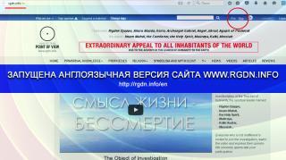 Запущена англоязычная версия сайта www.rgdn.info.